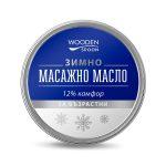 Зимно масажно масло за възрастни Wooden Spoon