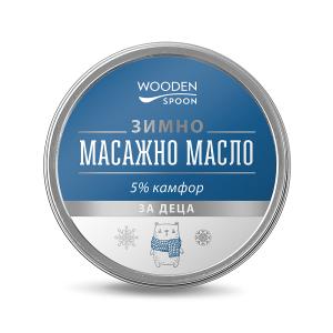 Зимно масажно масло за деца Wooden Spoon